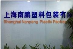 上海南鹏塑料包装有限公司