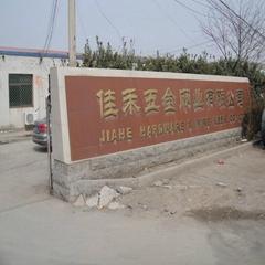 Anping Jiahe Hardware Wire Mesh Co.,Ltd