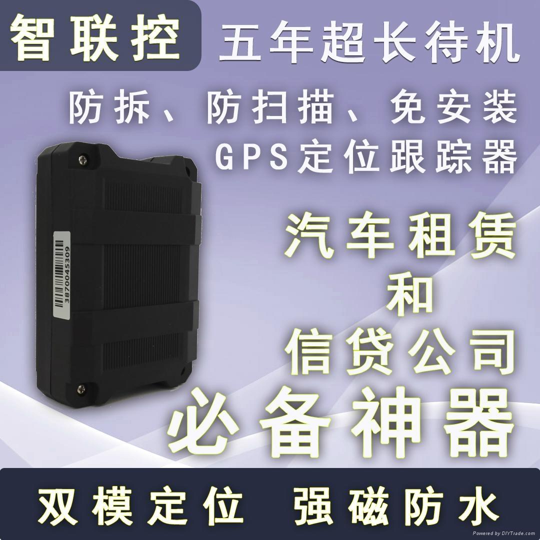 智聯控五年超長待機強磁免安裝汽車GPS定位追蹤器 1