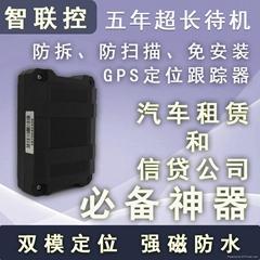智聯控五年超長待機強磁免安裝汽車GPS定位追蹤器