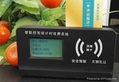 駕校練車指定計時收費系統