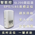 儿童GPS防丟器智聯控GL20