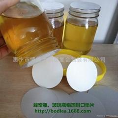供应玻璃铝箔垫片