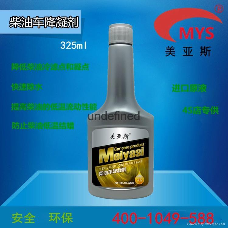 美亞斯發動機柴油降凝劑 3
