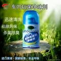 美亚斯车内抗菌净味剂解决各种异