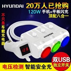 廠家直銷 HYUNDAI韓國現代 車載 雙核雙USB一分三點煙器(HY-26 帶電壓檢測 )