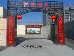 Shijiahzuang  Kaida Metal Products Co.,Ltd