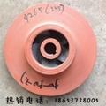 专业生产供应矿用泵叶轮