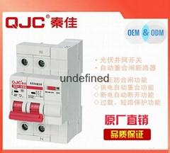 秦佳BD1-80S 光伏自动重合闸断路器