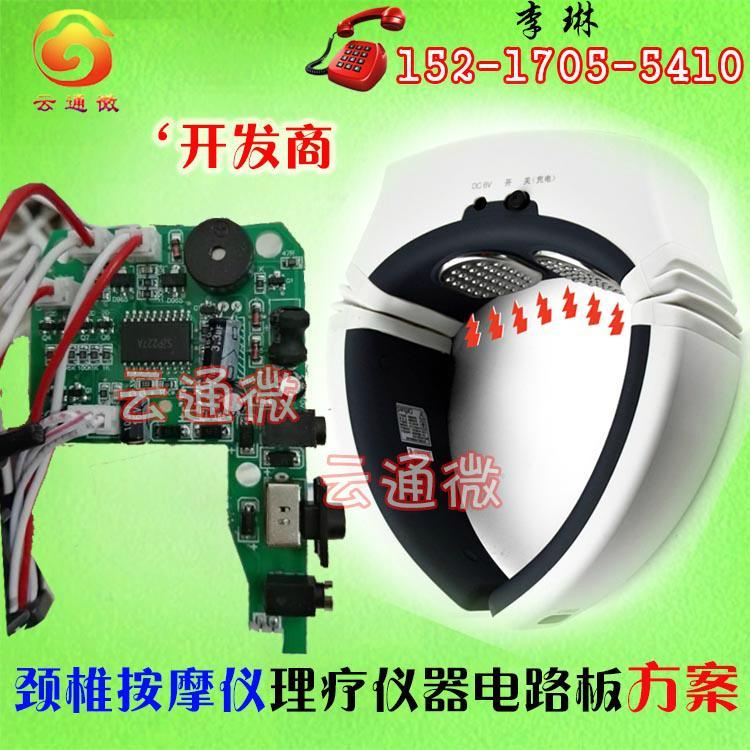 LCD显示按摩器方案 保健按摩器方案 电子按摩器PCBA方案开发 4