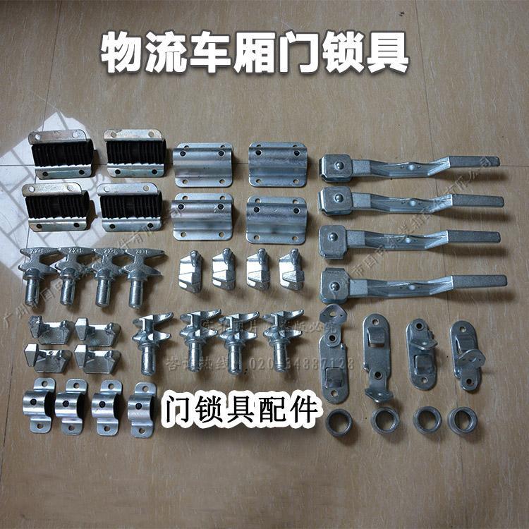 集裝箱門鎖配件 4