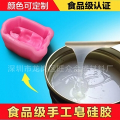 食品级液体硅胶原料 手工皂硅胶 糖艺蛋糕模具胶 翻糖模具硅橡胶