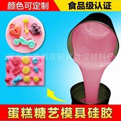高強度食品級硅膠 翻糖蛋糕模具硅橡膠 糖藝液體硅膠原材料