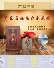 南台酒3斤禾米醇/白酒纯粮酒高度/自酿粮食酒礼盒