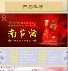 南台酒喜酒/喜宴用酒/纯粮食酒高度白酒