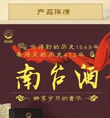南台酒窖藏/纯粮食酒高度白酒/原浆酒 白酒