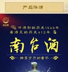 南台酒五福祥云/纯粮食酒高度白酒/原浆酒 白酒