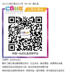 2017上海禮品家居展