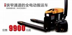 1.5T经济型电动搬运车EPT20-15ET2