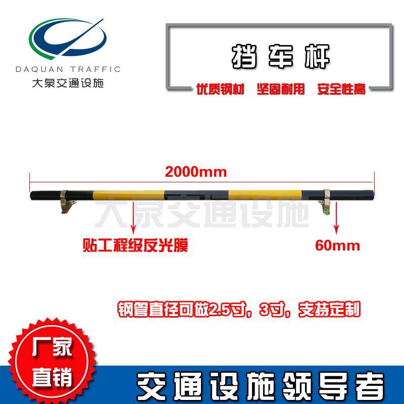 深圳停車場專用擋車杆 2