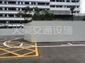 深圳停車場熱熔劃線划字 1