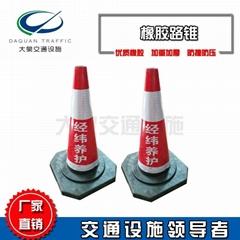 供應4.5KG加重加厚橡膠反光路錐