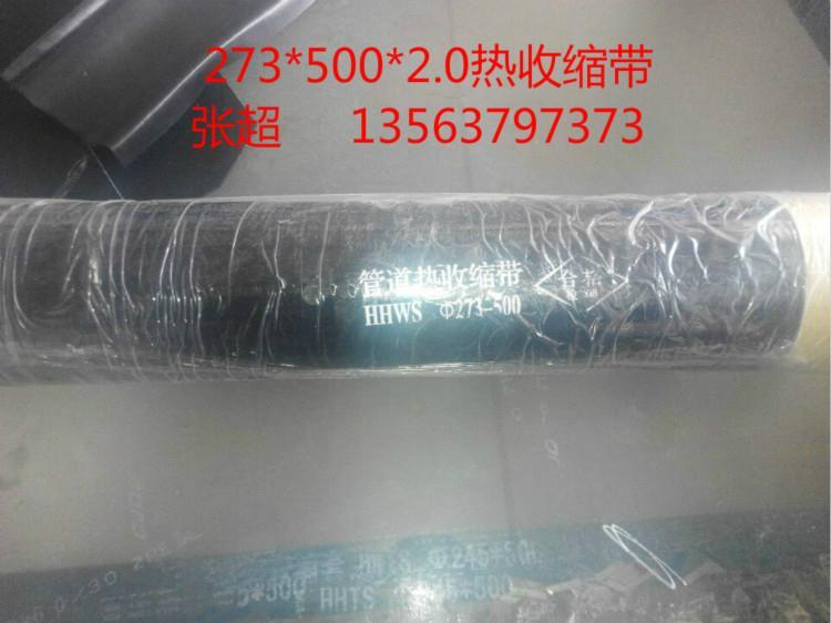 聚乙烯熱收縮帶 1