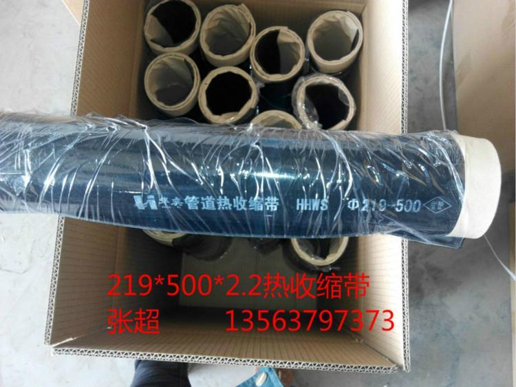 聚乙烯熱收縮帶 2