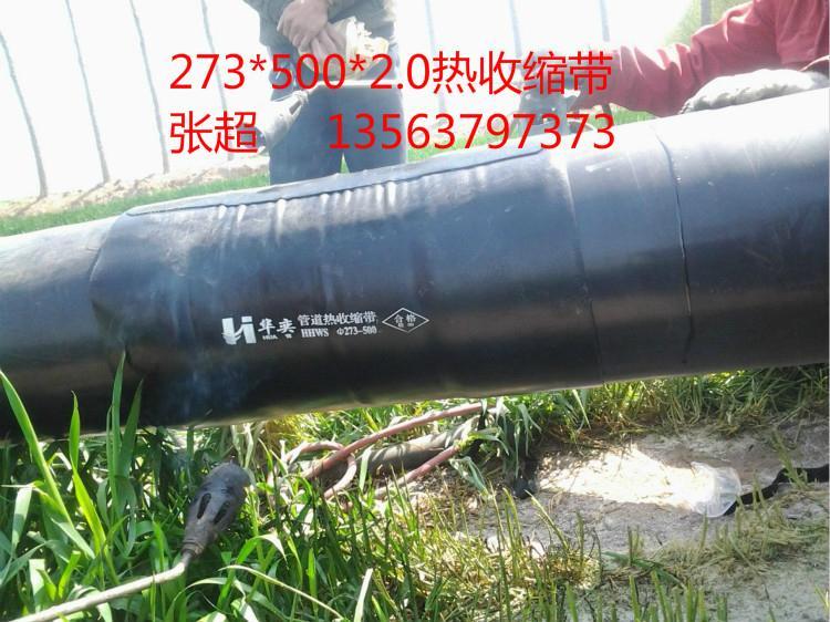 管道防腐熱收縮帶  4
