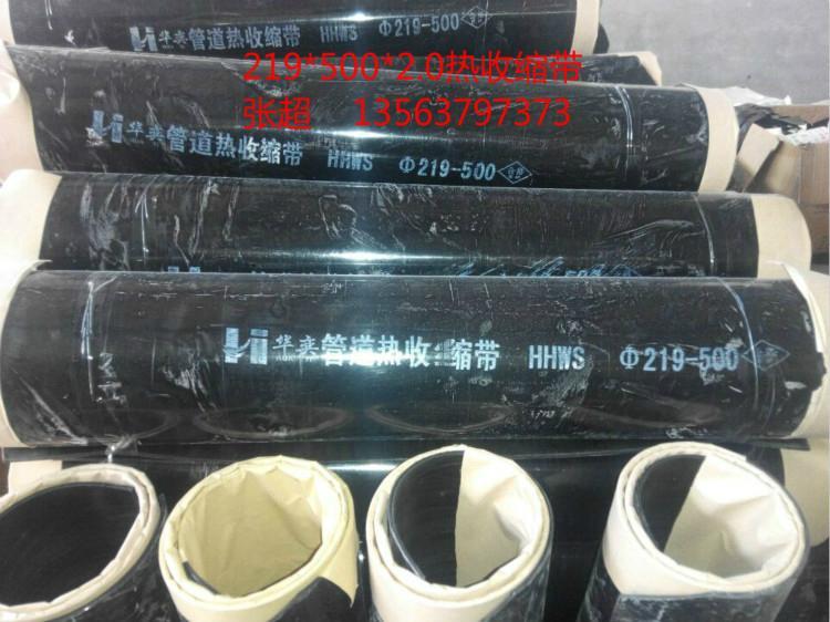 焊接口防腐熱收縮帶 1