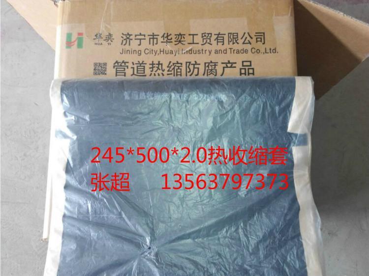 聚乙烯熱收縮套 1