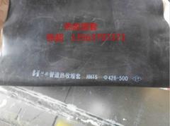 焊接口防腐熱收縮套