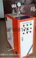 小型全自动电加热蒸汽锅炉 3