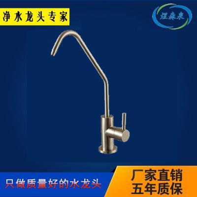 純水機專用超濾龍頭不鏽鋼304淨水龍頭 1
