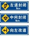 惠州市交通標誌牌 1