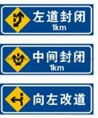 惠州市交通標誌牌