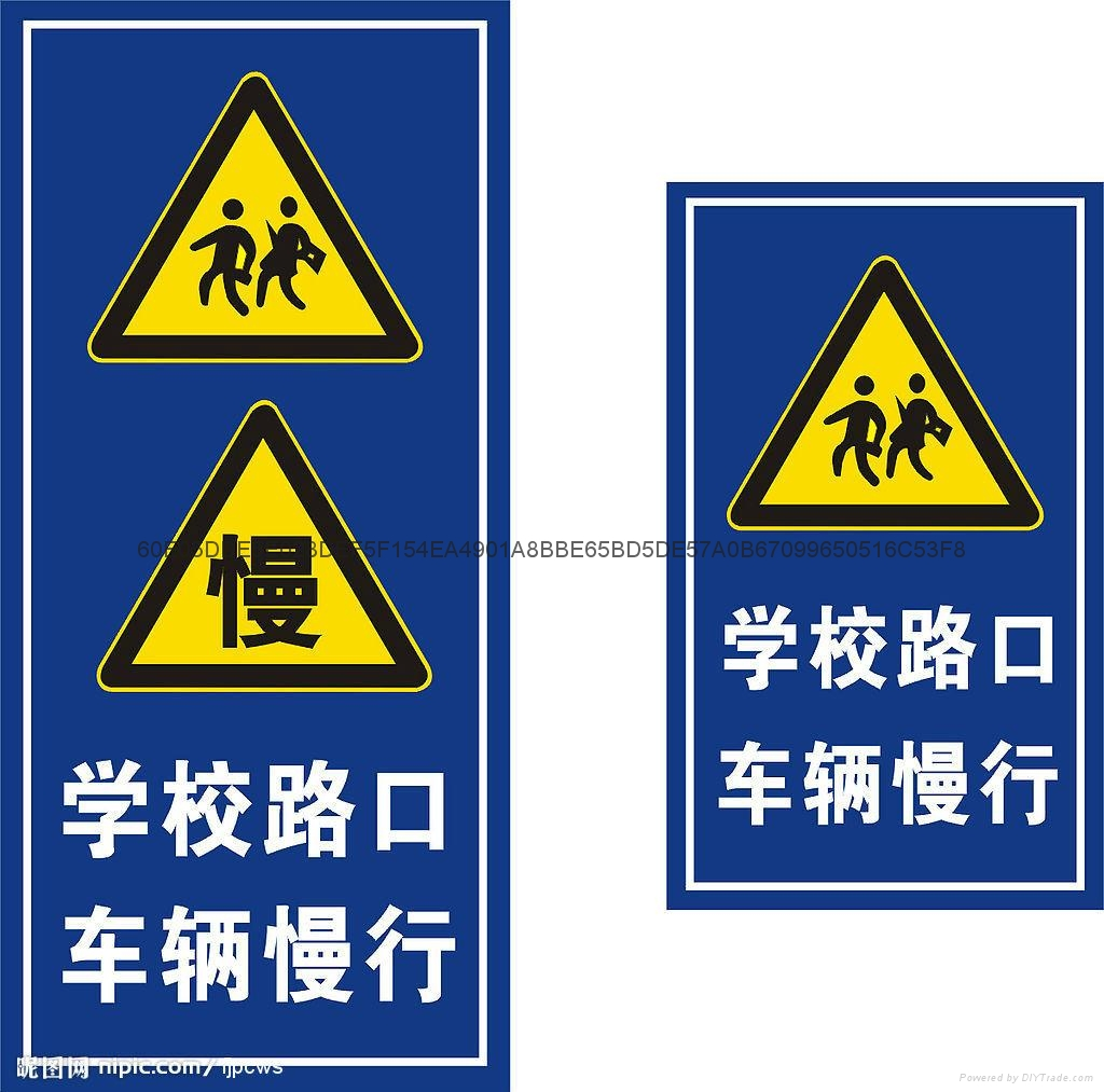 惠州市交通標誌牌 3