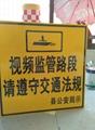 惠州市交通標誌牌 4