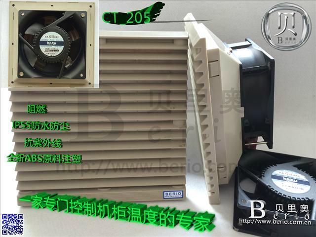 CT-205A_机柜专用_IP54 1