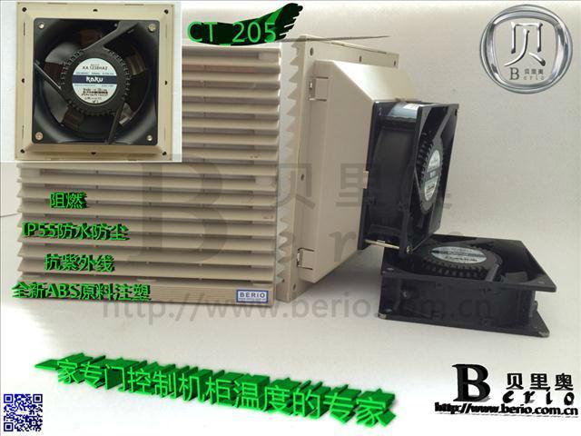 通风过滤网组_CT205_ 机柜专用 1