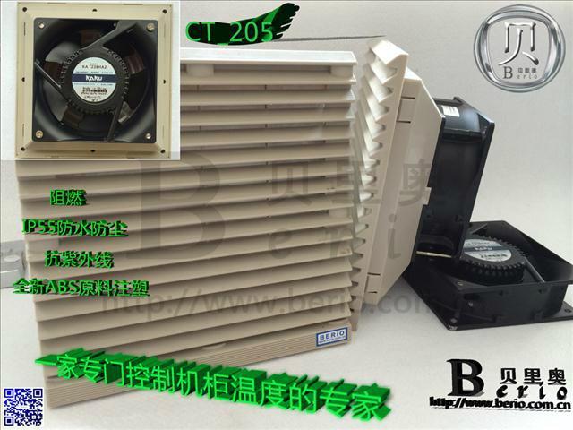 通风过滤网组_CT205_ 机柜专用 2