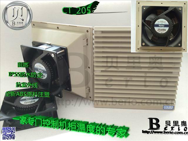 通风过滤网组_CT205_ 机柜专用 5