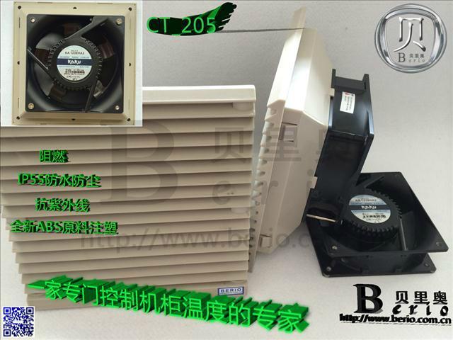 CT-205_FJK6623.230_通风过滤网组 5