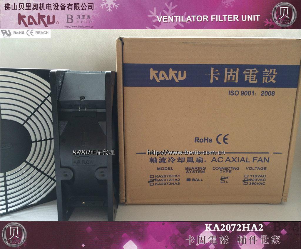 KAKU全金属风机_KA2072HA2BMT(L)_IP55 5