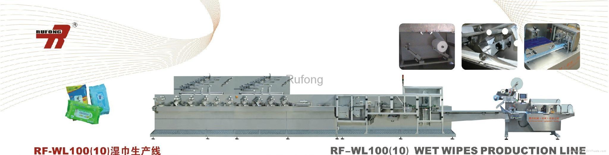 RF-WL100(10) Wet Wipes Production Line 3