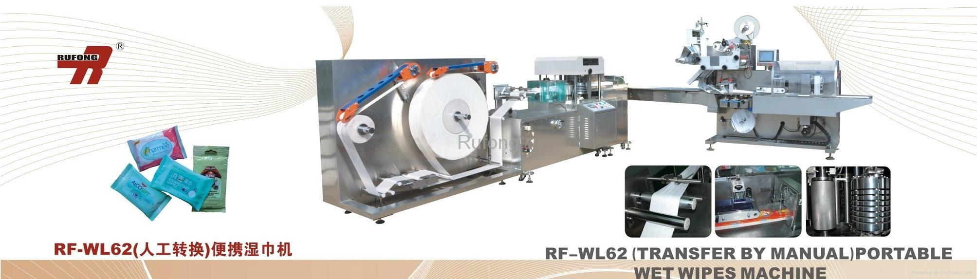 RF-WL62 (Transfer by Manual) Portable Wet Wipes Machine 2