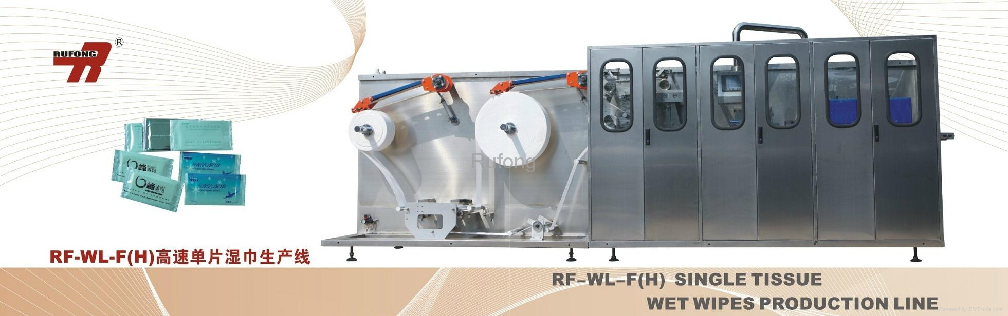 RF-WL-F(H) High Speed Single Tissue Wet Wipes Production Line 2