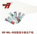 RF-WL-R Servo Wet Wipes (Roll Type)
