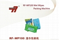 RF-WP100 Wet Wipes Packing Machine 3