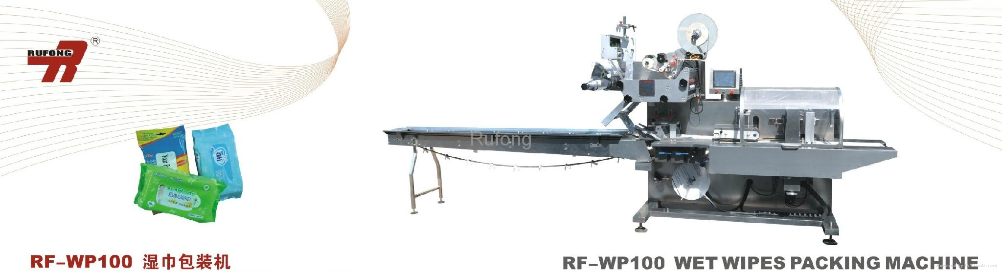 RF-WP100 Wet Wipes Packing Machine 5